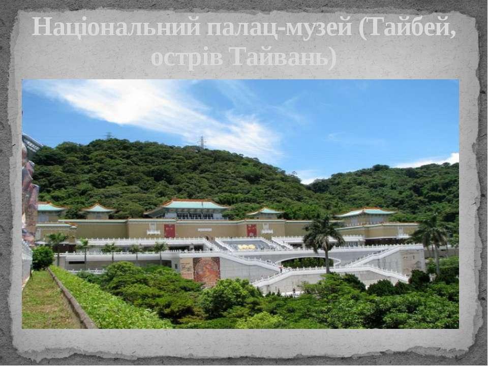 Національний палац-музей (Тайбей, острів Тайвань)