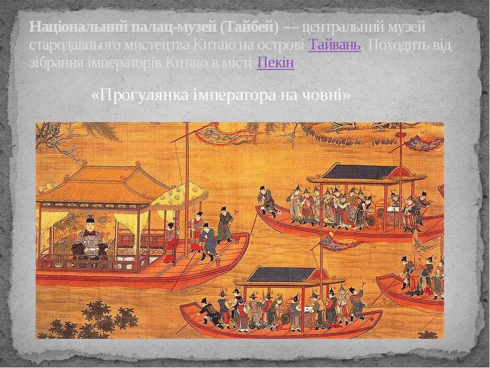 «Прогулянка імператора на човні» Національний палац-музей (Тайбей) — централь...
