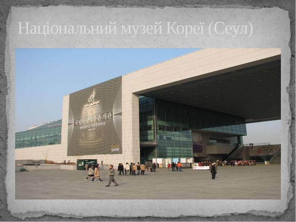 Національний музей Кореї (Сеул)