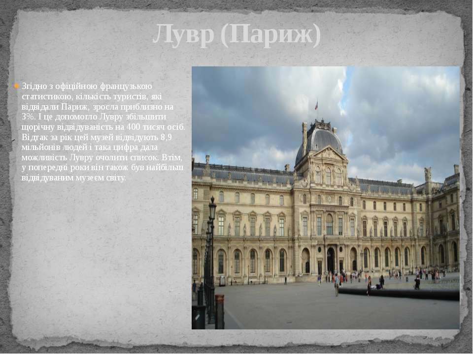 Згідно з офіційною французькою статистикою, кількість туристів, які відвідали...