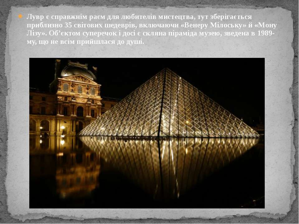 Лувр є справжнім раєм для любителів мистецтва, тут зберігається приблизно 35 ...