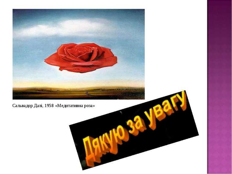 Сальвадор Далі, 1958 «Медитативна роза»