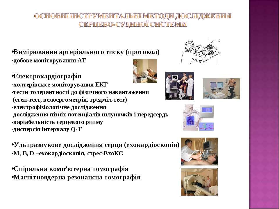 Вимірювання артеріального тиску (протокол) -добове моніторування АТ Електрока...