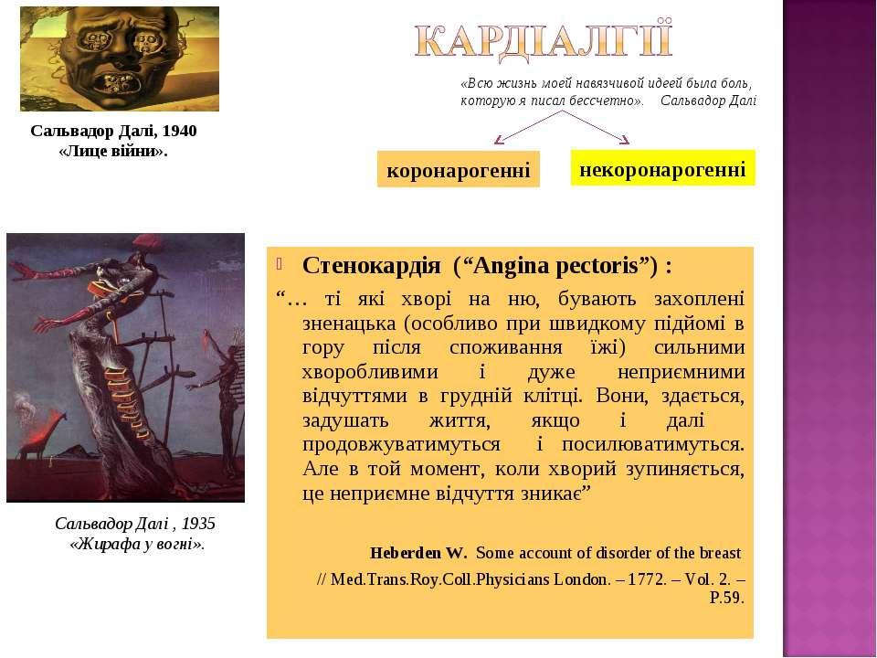 """Стенокардія (""""Angina pectoris"""") : """"… ті які хворі на ню, бувають захоплені зн..."""