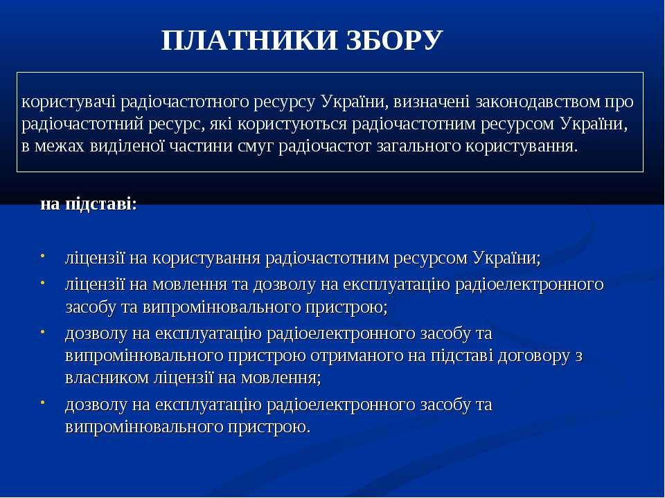 на підставі: ліцензії на користування радіочастотним ресурсом України; ліценз...