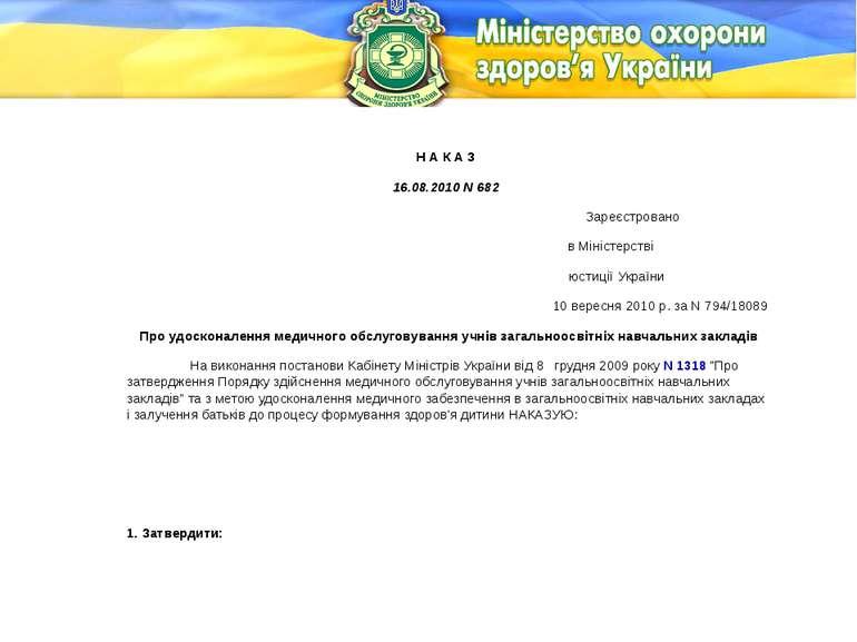 Н А К А З 16.08.2010 N 682 Зареєстровано в Міністерстві юстиції України 10 ве...