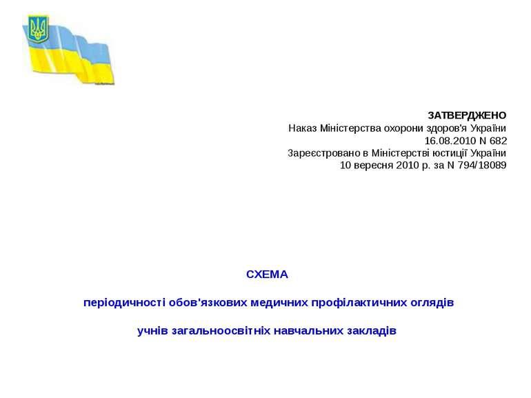 ЗАТВЕРДЖЕНО Наказ Міністерства охорони здоров'я України 16.08.2010 N 682 За...
