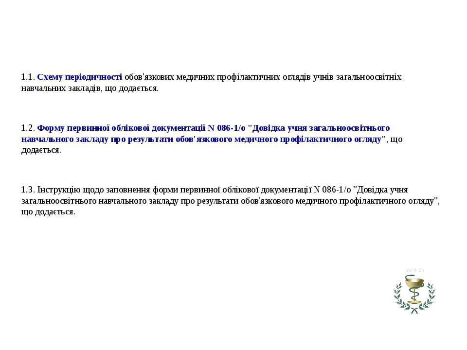 1.1. Схему періодичності обов'язкових медичних профілактичних оглядів учнів з...