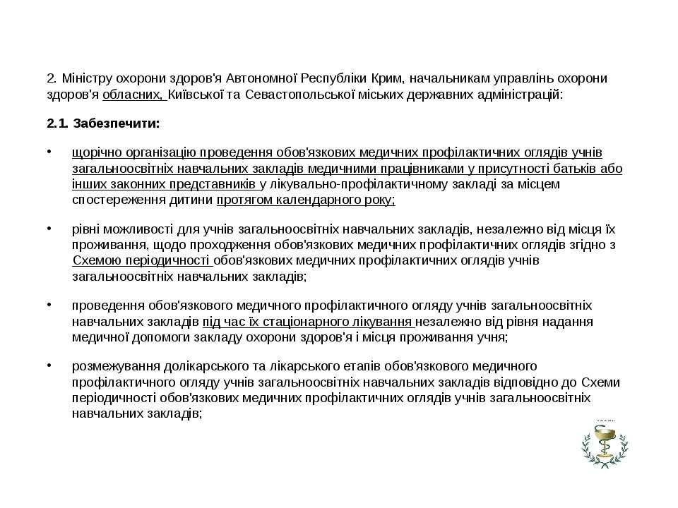 2. Міністру охорони здоров'я Автономної Республіки Крим, начальникам управлін...