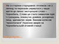 Як це було… Не із сторінок стародавніх літописів і не з легенд та переказів у...