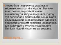 Як це було… Чорнобиль- невеличке українське містечко, яких сотні в Україні. В...