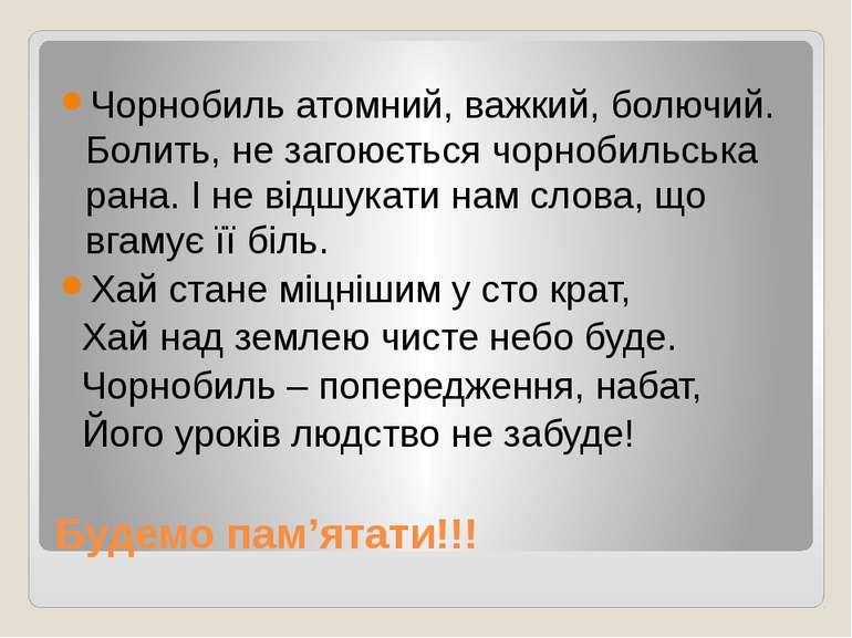 Будемо пам'ятати!!! Чорнобиль атомний, важкий, болючий. Болить, не загоюється...