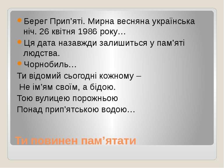 Ти повинен пам'ятати Берег Прип'яті. Мирна весняна українська ніч. 26 квітня ...