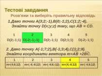 Тестові завдання Розв'яжи та виберіть правильну відповідь 1.Дано точки А(3;2;...