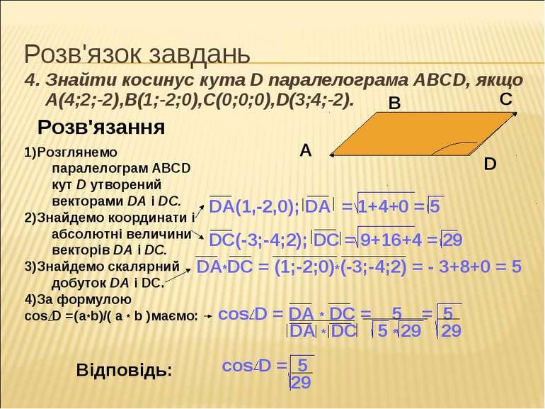 Розв'язок завдань 4. Знайти косинус кута D паралелограма АВСD, якщо А(4;2;-2)...