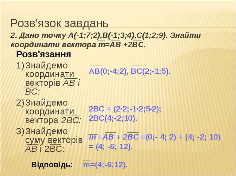 Розв'язок завдань Розв'язання 1) Знайдемо координати векторів АВ і ВС: 2) Зна...