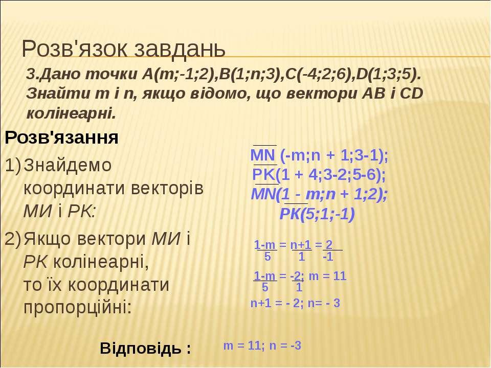 Розв'язок завдань Розв'язання 1) Знайдемо координати векторів МИ і РК: 2) Якщ...