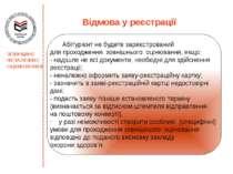 Відмова у реєстрації Абітурієнт не будете зареєстрований для проходження зовн...