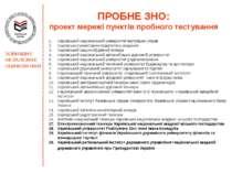 ПРОБНЕ ЗНО: проект мережі пунктів пробного тестування Харківський національни...