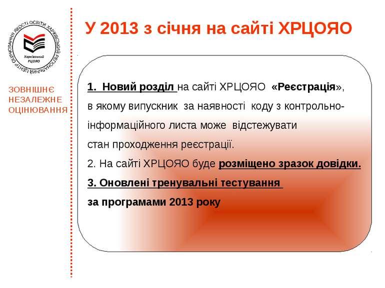 У 2013 з січня на сайті ХРЦОЯО 1. Новий розділ на сайті ХРЦОЯО «Реєстрація», ...