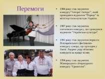 """Перемоги 1984 року став лауреатом конкурсу""""Автора! Автора!"""", який проводився ..."""