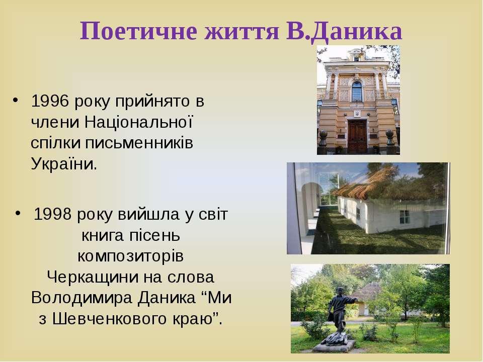 Поетичне життя В.Даника 1996 року прийнято в члени Національної спілки письме...