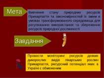 Завдання Вивчення стану природних ресурсів Прикарпаття та закономірностей їх ...