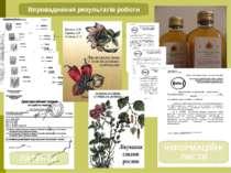 Впровадження результатів роботи ПАТЕНТИ ІНФОРМАЦІЙНІ ЛИСТИ