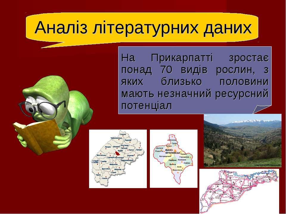 Аналіз літературних даних На Прикарпатті зростає понад 70 видів рослин, з яки...