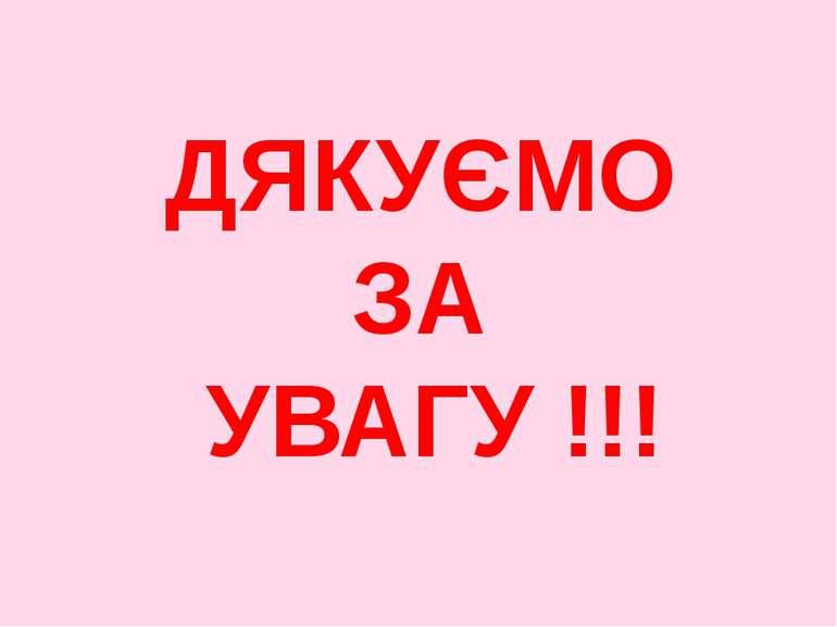 ДЯКУЄМО ЗА УВАГУ !!!