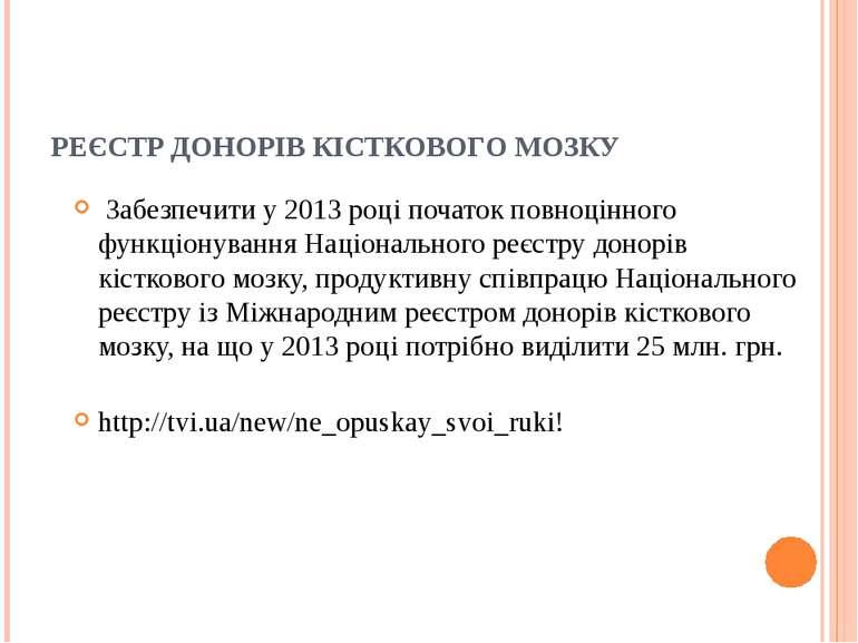 РЕЄСТР ДОНОРІВ КІСТКОВОГО МОЗКУ Забезпечити у 2013 році початок повноцінного ...