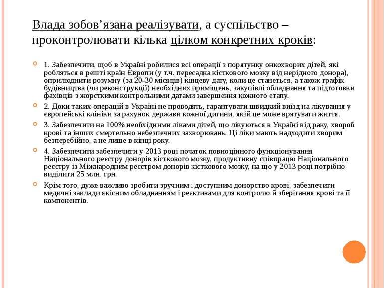 1. Забезпечити, щоб в Україні робилися всі операції з порятунку онкохворих ді...