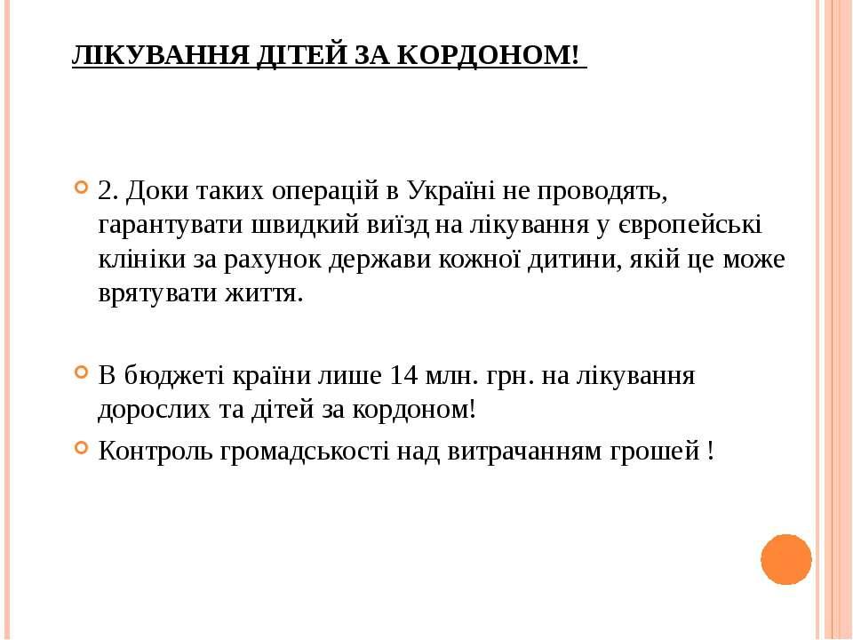 2. Доки таких операцій в Україні не проводять, гарантувати швидкий виїзд на л...