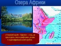«Озерний край» Африки – схід, де проходить смуга рифтових долин Східноафрикан...