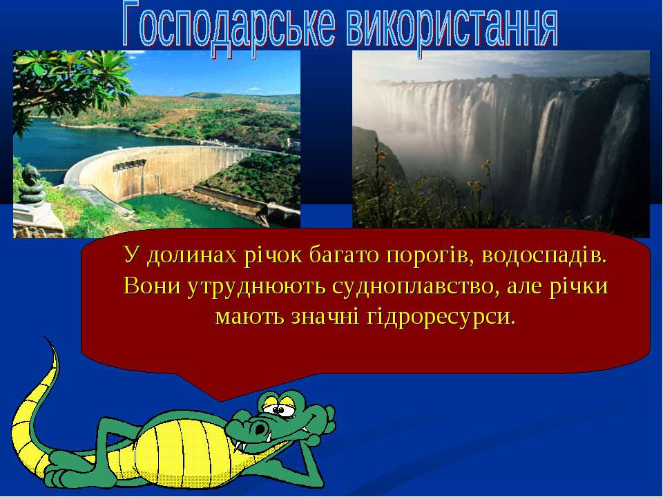 У долинах річок багато порогів, водоспадів. Вони утруднюють судноплавство, ал...