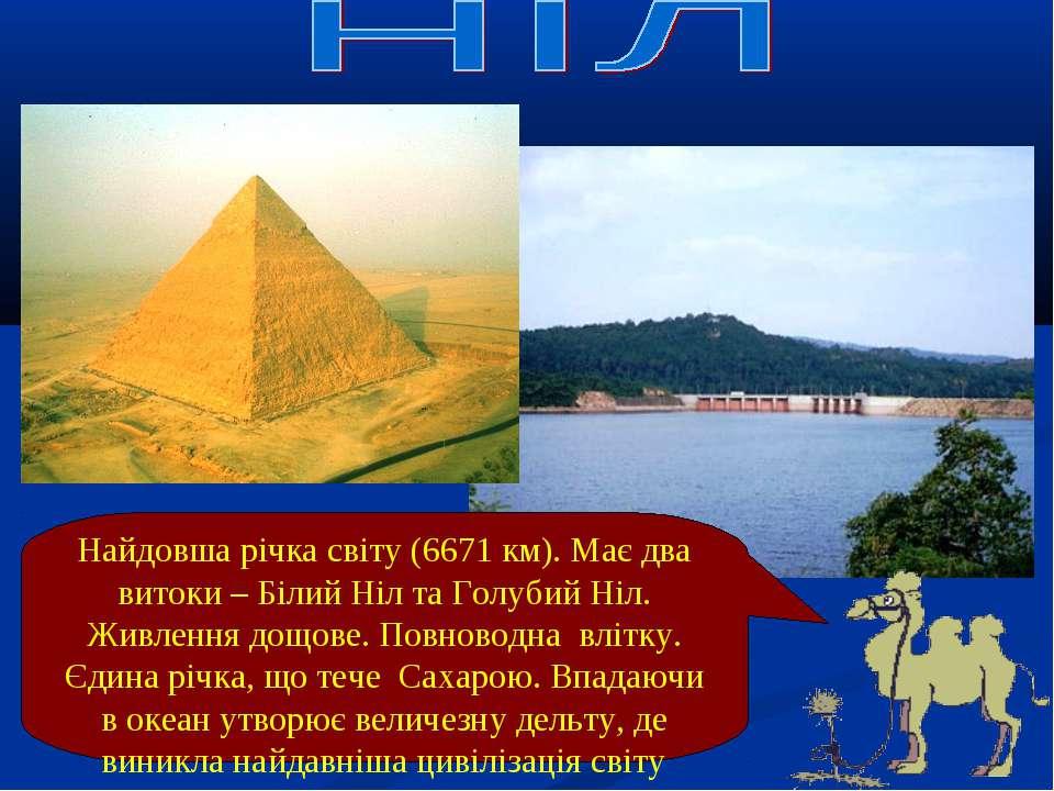 Найдовша річка світу (6671 км). Має два витоки – Білий Ніл та Голубий Ніл. Жи...