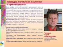 Кафедра політичної аналітики і прогнозування Телешун Сергій Олександрович, за...