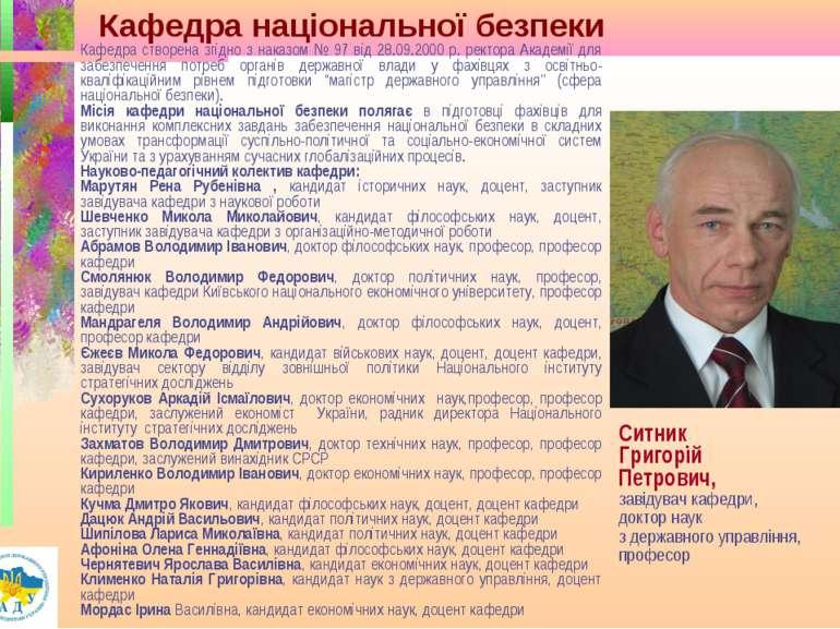 Кафедра національної безпеки Кафедра створена згідно з наказом № 97 від 28.09...