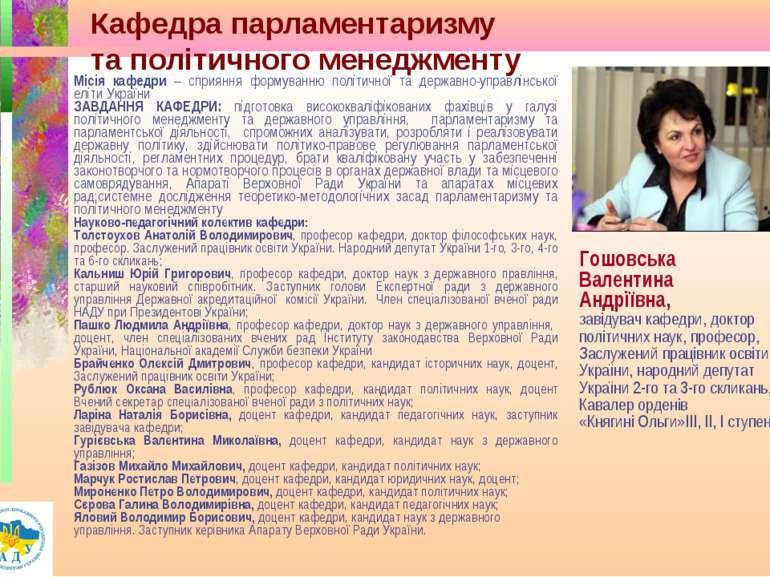 Кафедра парламентаризму та політичного менеджменту Місія кафедри – сприяння ф...