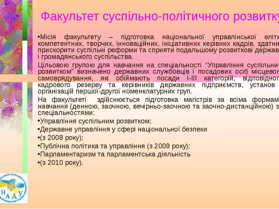 Факультет суспільно-політичного розвитку Как вставить эмблему предприятия на ...