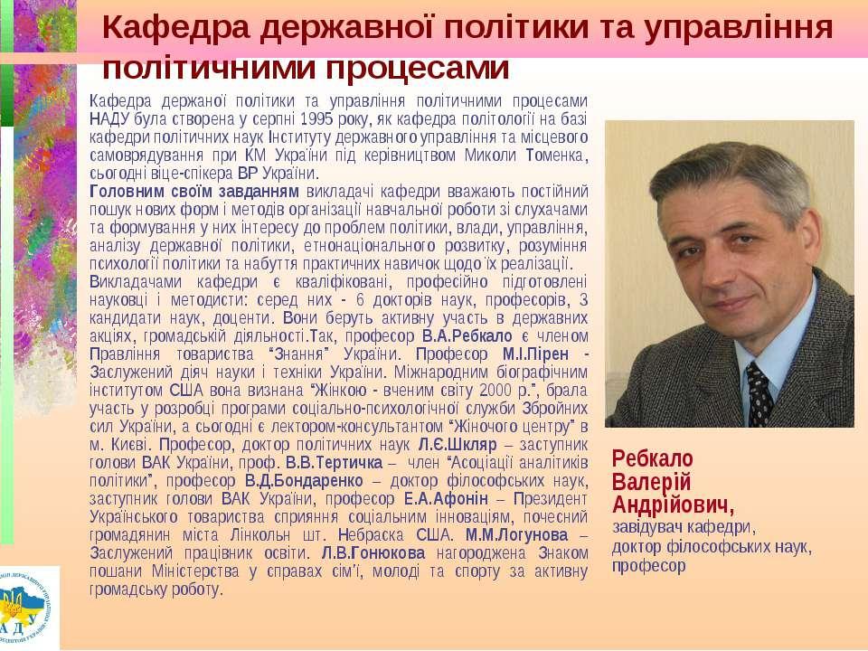 Кафедра державної політики та управління політичними процесами Ребкало Валері...