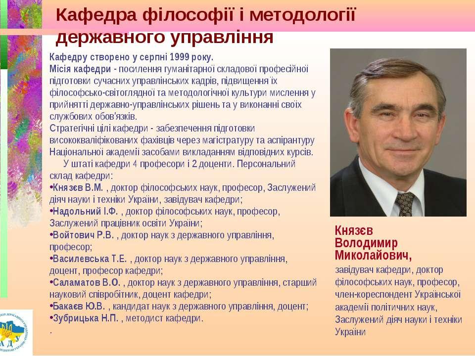 Кафедра філософії і методології державного управління Кафедру створено у серп...