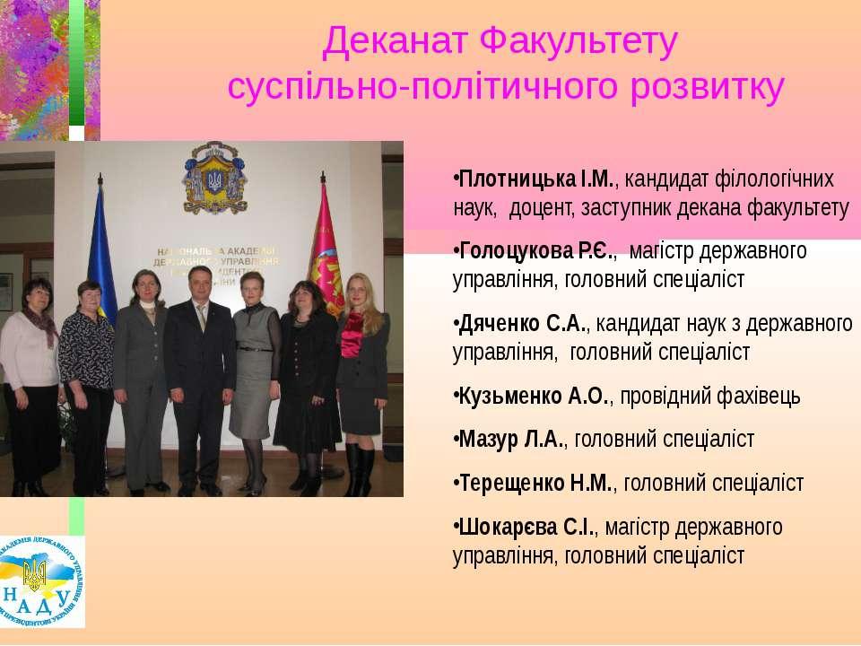 Деканат Факультету суспільно-політичного розвитку Как вставить эмблему предпр...
