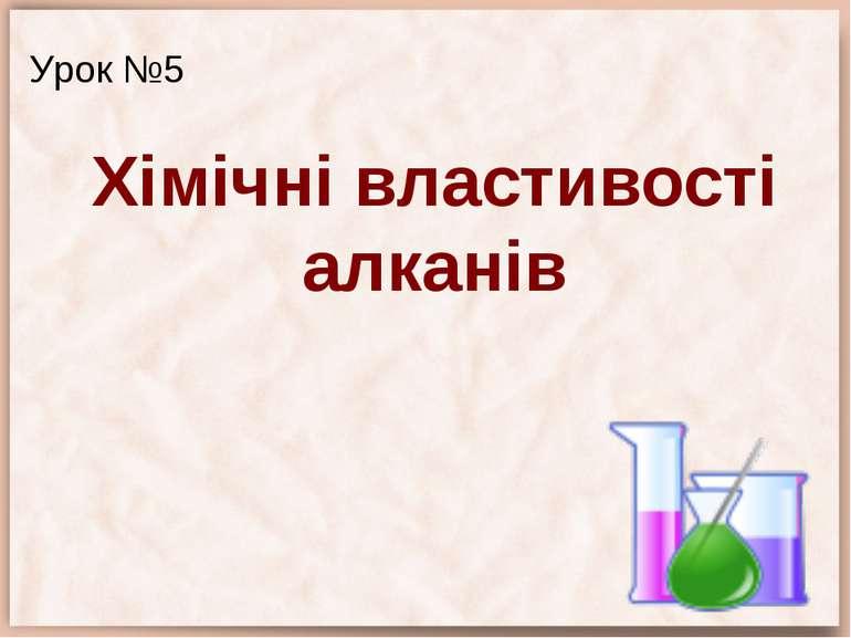 Хімічні властивості алканів Урок №5