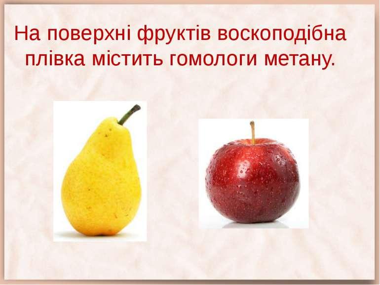 На поверхні фруктів воскоподібна плівка містить гомологи метану.