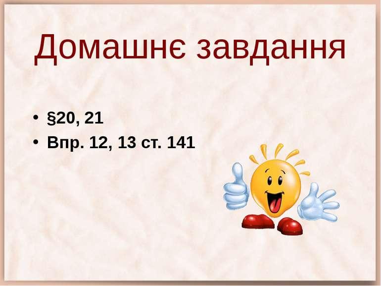Домашнє завдання §20, 21 Впр. 12, 13 ст. 141