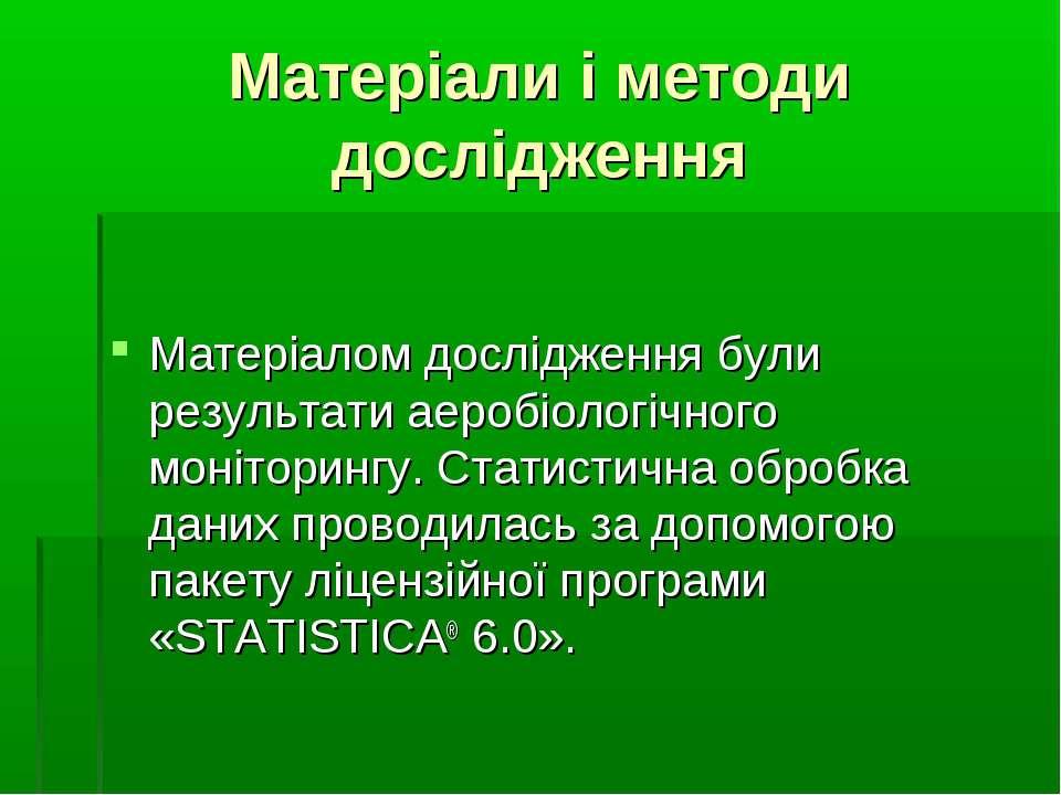 Матеріали і методи дослідження Матеріалом дослідження були результати аеробіо...