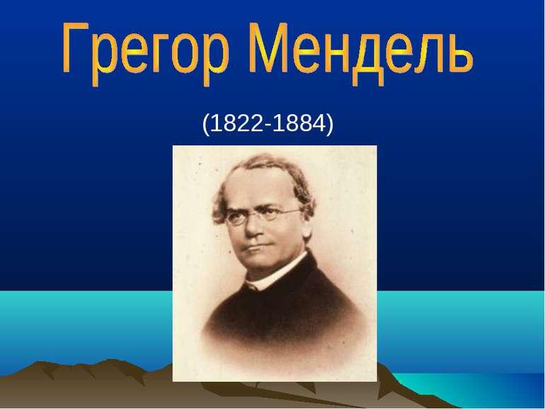 . (1822-1884)