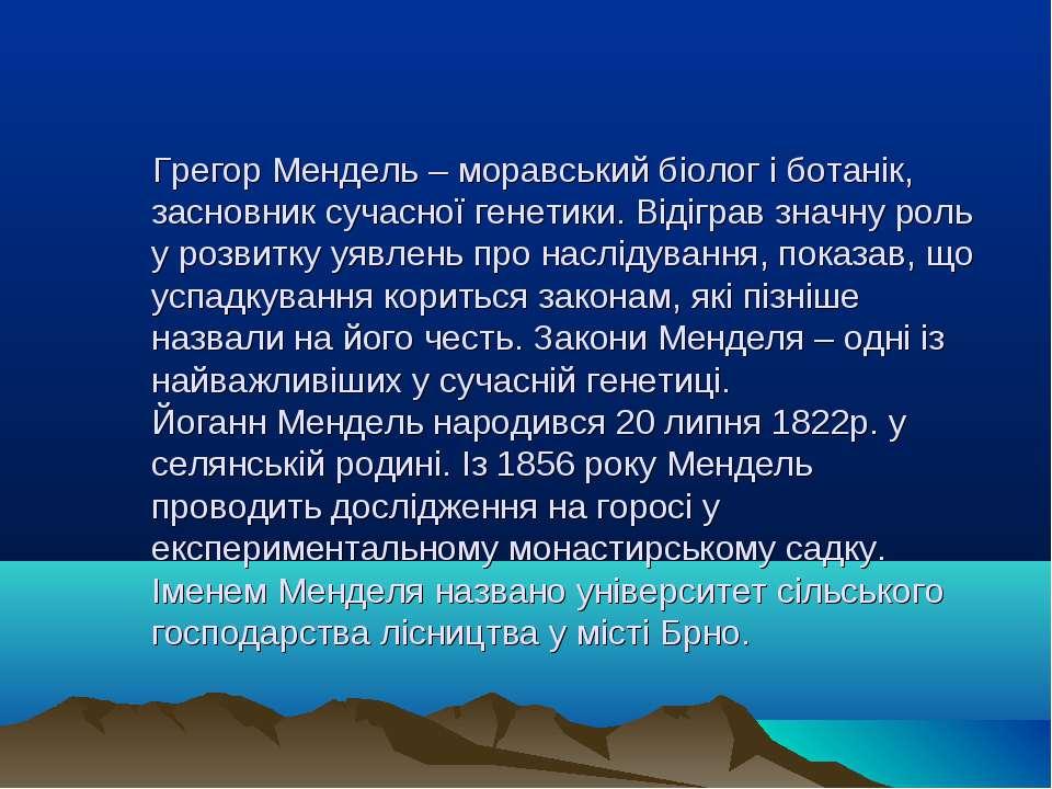 Грегор Мендель – моравський біолог і ботанік, засновник сучасної генетики. Ві...