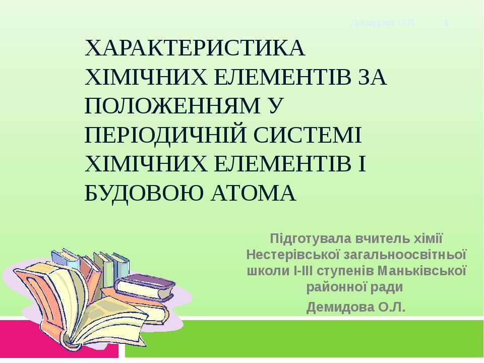 ХАРАКТЕРИСТИКА ХІМІЧНИХ ЕЛЕМЕНТІВ ЗА ПОЛОЖЕННЯМ У ПЕРІОДИЧНІЙ СИСТЕМІ ХІМІЧНИ...